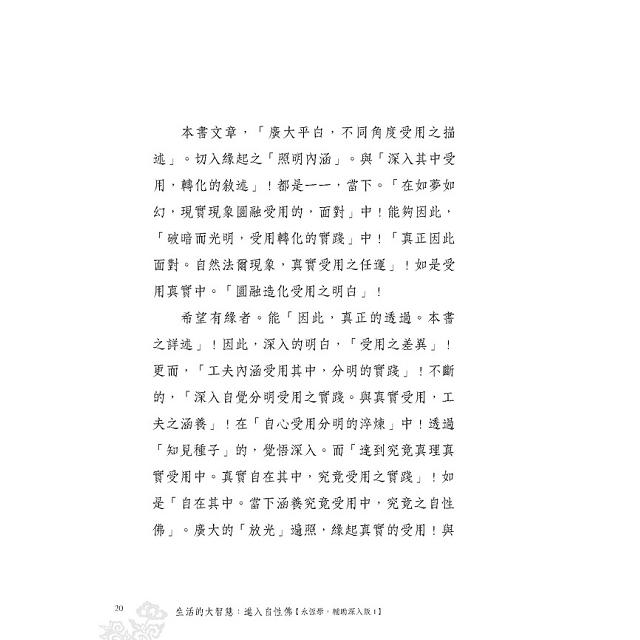 生活的大智慧:進入自性佛【永恆學,輔助深入版1】