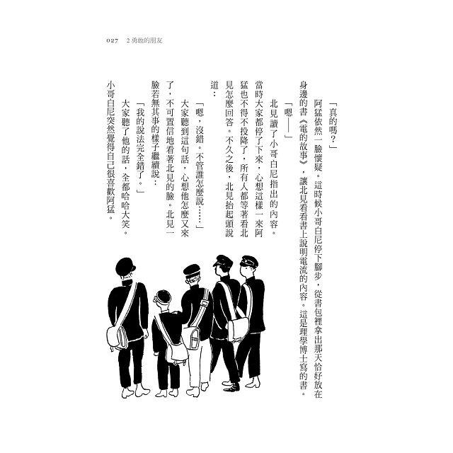 你想活出怎樣的人生?【品格形塑經典,影響日本深遠的一本書】