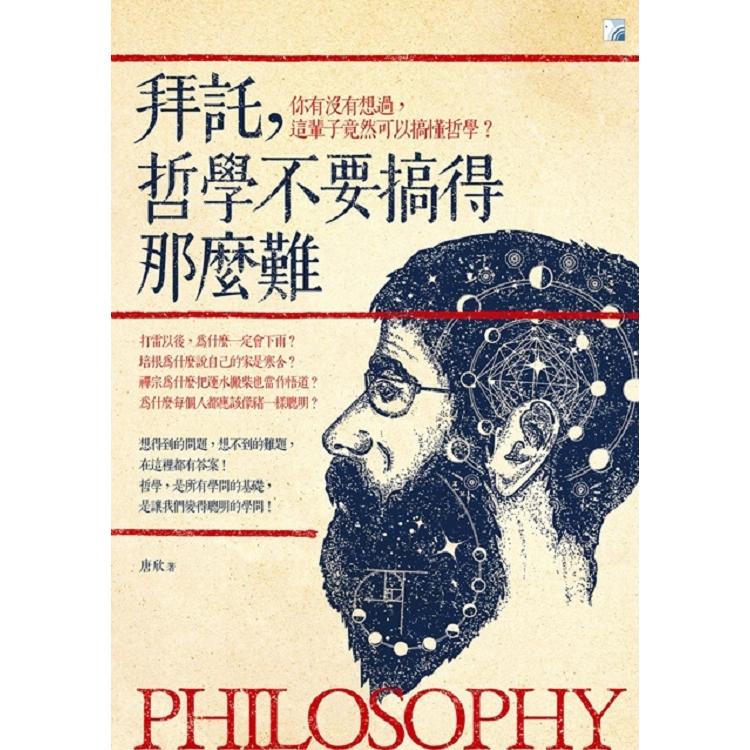 拜託,哲學不要搞得那麼難