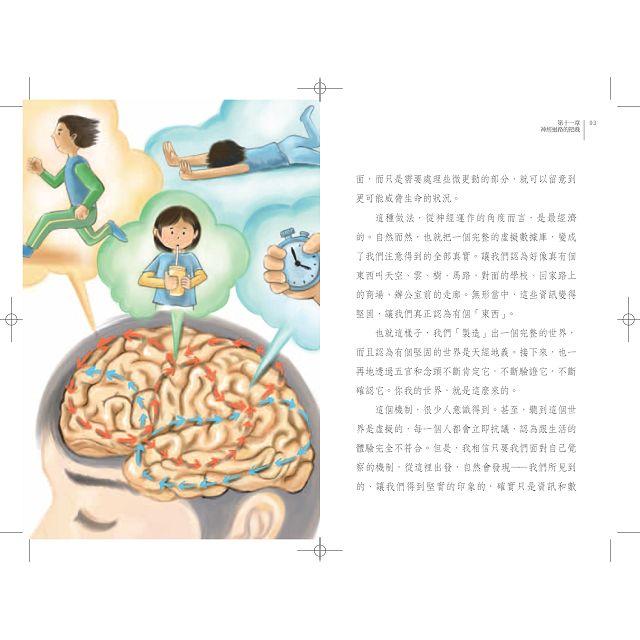 頭腦的東西:一個真實的新科學