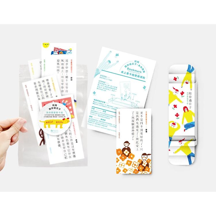 陪你過日子,為你應援桌上書卡組:30張阿飛金句書卡,一週七天,天天在你左右