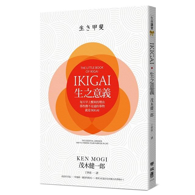 IKIGAI‧生之意義:每天早上醒來的理由,那些微不足道的事物,就是IKIGAI