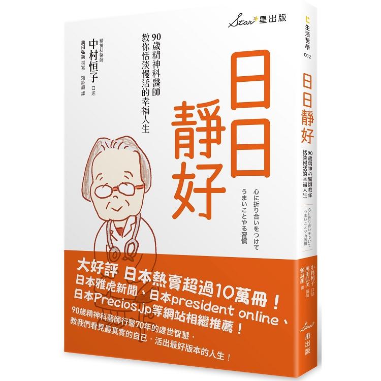 日日靜好:90歲精神科醫師教你恬淡慢活的幸福人生