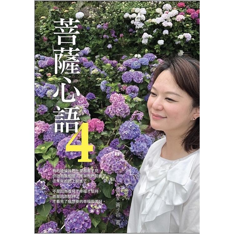 菩薩心語4