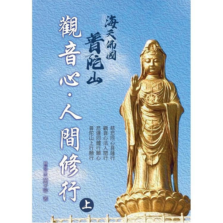 海天佛國普陀山:觀音心,人間修行(上)