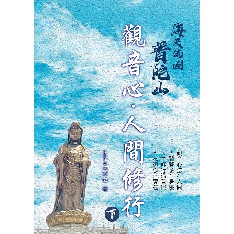 海天佛國普陀山:觀音心,人間修行(下)