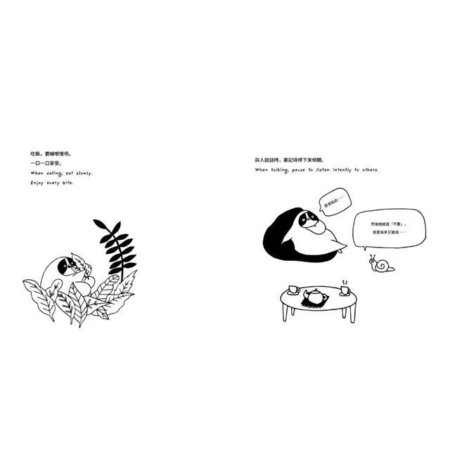 樹懶的逆襲:當競爭成為事實,耍廢就是義務!