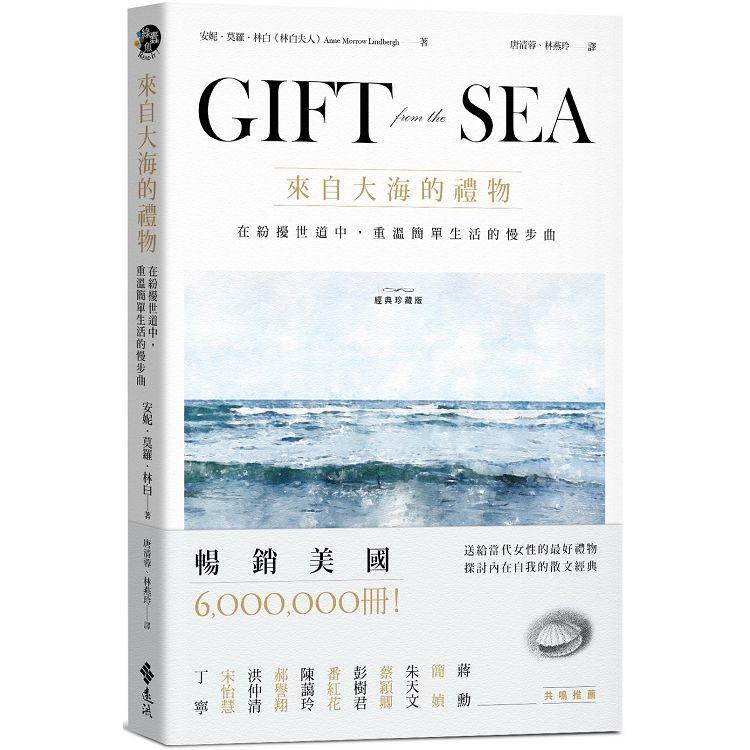來自大海的禮物:在紛擾世道中,重溫簡單生活的慢步曲