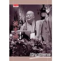 星雲大師談幸福(舊版)