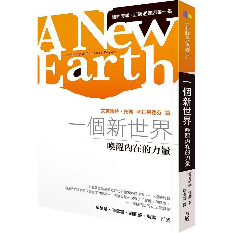 一個新世界:喚醒內在的力量