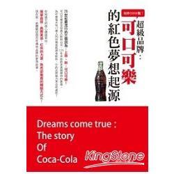 每秒20000瓶!超級品牌「可口可樂」的紅色夢想起源