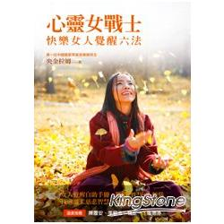心靈女戰士:快樂女人覺醒六法(隨書附贈「央金瑪歌舞覺醒法」靜心CD)