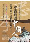 一本書看透中國人:影響中國人心理的100個觀念