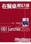 在餐桌遇見大師:1001次舌尖上的精神饗宴
