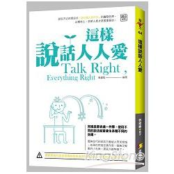 這樣說話人人愛 =  Talk right, everything right /