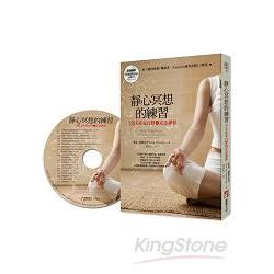 靜心冥想的練習:28天在家自修的正念課程(隨書附贈冥想導引MP3光碟)