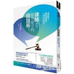 律師教你能攻能守的回話術 :  遇到棘手、尷尬問題的六種回話技巧 /