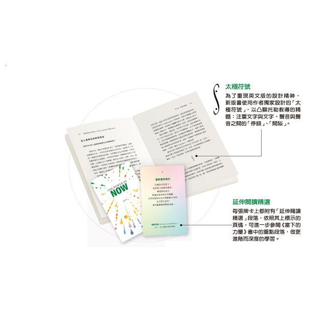 當下的力量【書+牌卡典藏版】
