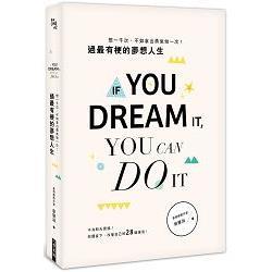 想一千次,不如拿出勇氣做一次!過最有梗的夢想人生!