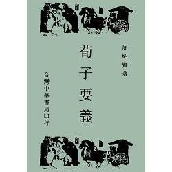 荀子要義(全一冊)