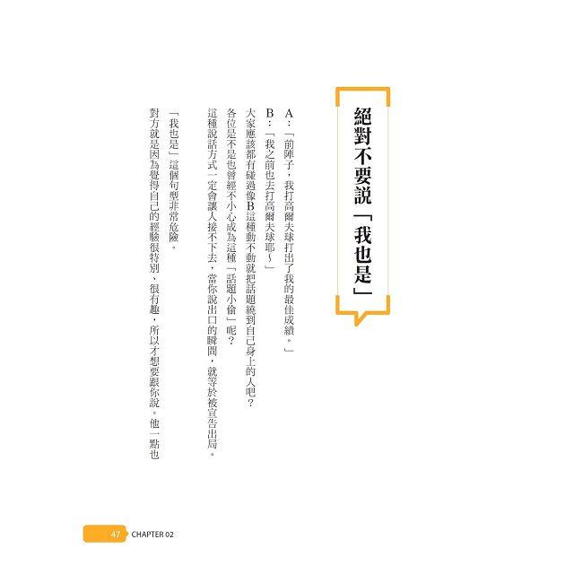 成為有趣人的55條說話公式:日本最幽默導演教你用「聊天」提升人際魅力,讓你職場、情場、交友、演講、自我介紹...處處無往不利!