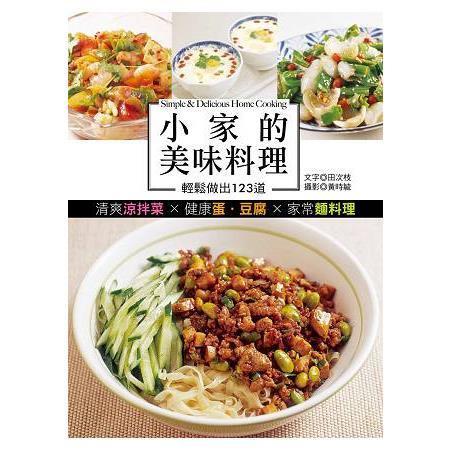 小家的美味料理:輕鬆做出123道清爽涼拌菜X健康蛋.豆腐X家常麵料理
