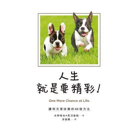 水野敬也、長沼直樹2年來4本書267隻動物療癒我們的心靈。
