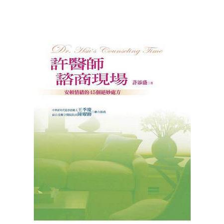 許醫師諮商現場 :  安頓情緒的45個絕妙處方 = Dr. Hsu