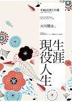 來自日本最火紅的銀髮宣言-生涯現役人生:幸福活到100歲