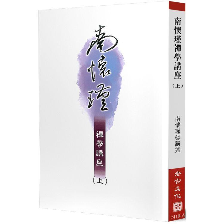 南懷瑾禪學講座(上)