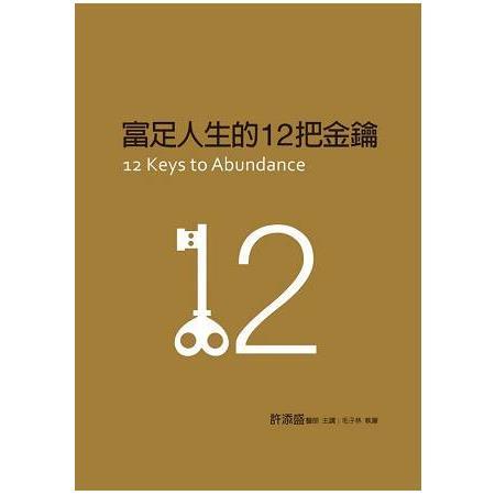 富足人生的12把金鑰