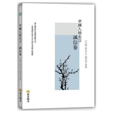 中國人格名言.誠信卷