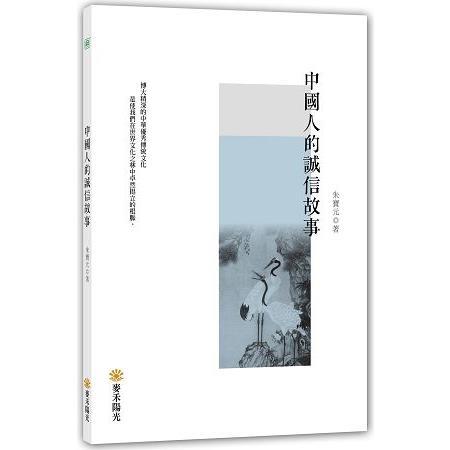 中國人的誠信故事