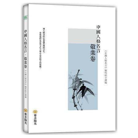 中國人格名言.敬業卷