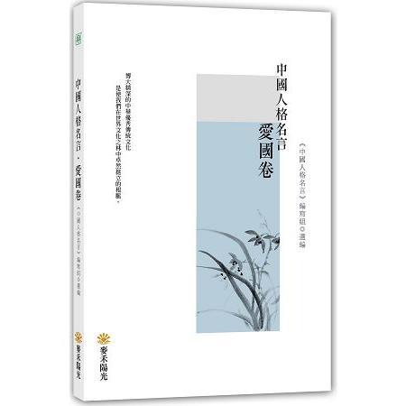 中國人格名言.愛國卷