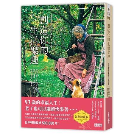 創造你的生活樂趣:塔莎老奶奶的美好生活(2)【經典珍藏版】