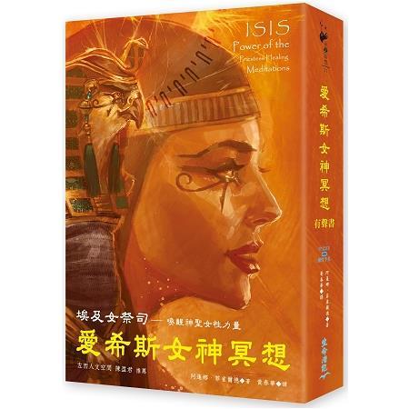 愛希斯女神冥想有聲書-埃及女祭司喚醒神聖女性力量