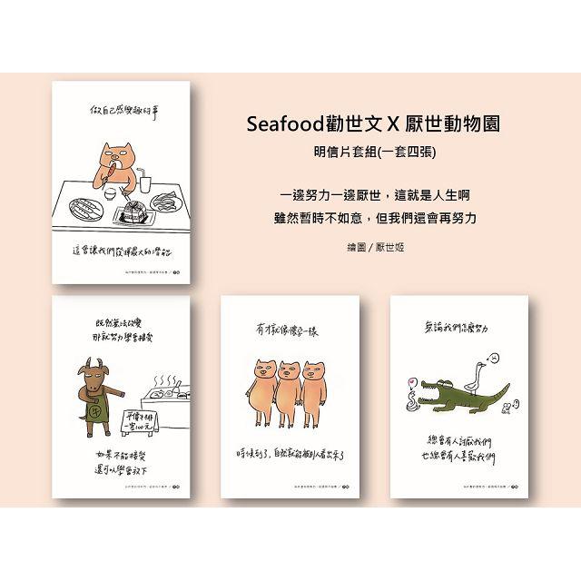 Seafood勸世文X厭世動物園明信片套組