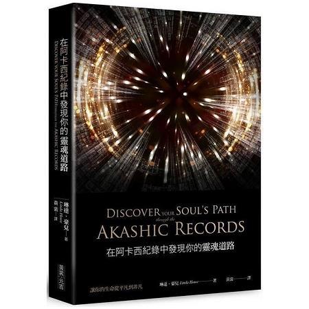 在阿卡西紀錄中發現你的靈魂道路