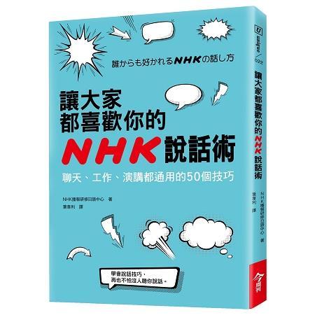 讓大家都喜歡你的NHK說話術 :  聊天、工作、演講都通用的50個技巧 /