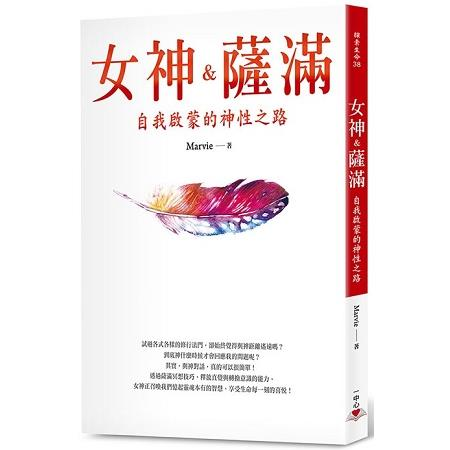 女神&薩滿:自我啟蒙的神性之路