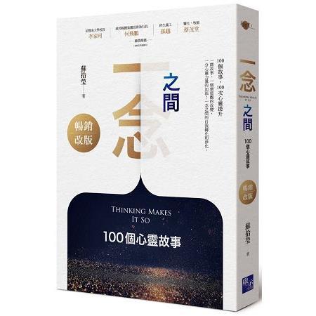 一念之間:100個心靈故事(暢銷改版)