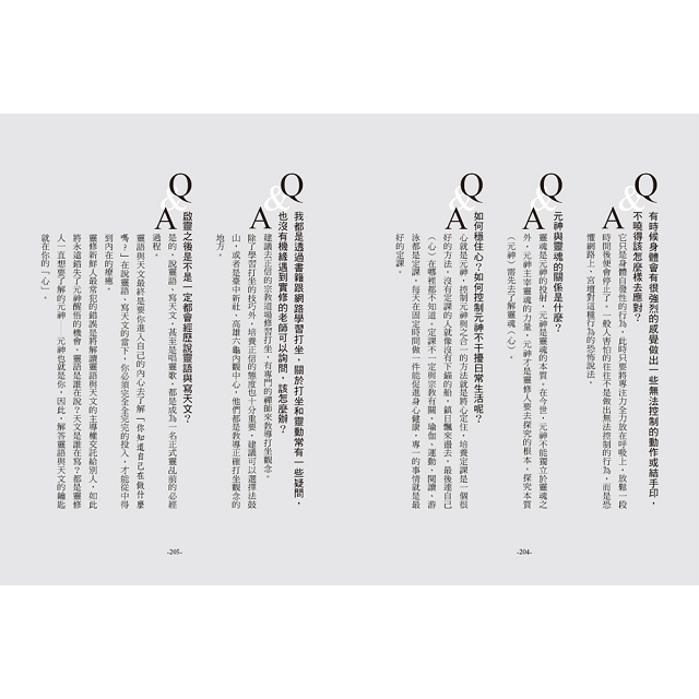 靈修人關鍵報告:門外漢最好奇、靈修者最常問的Q&A一次囊括