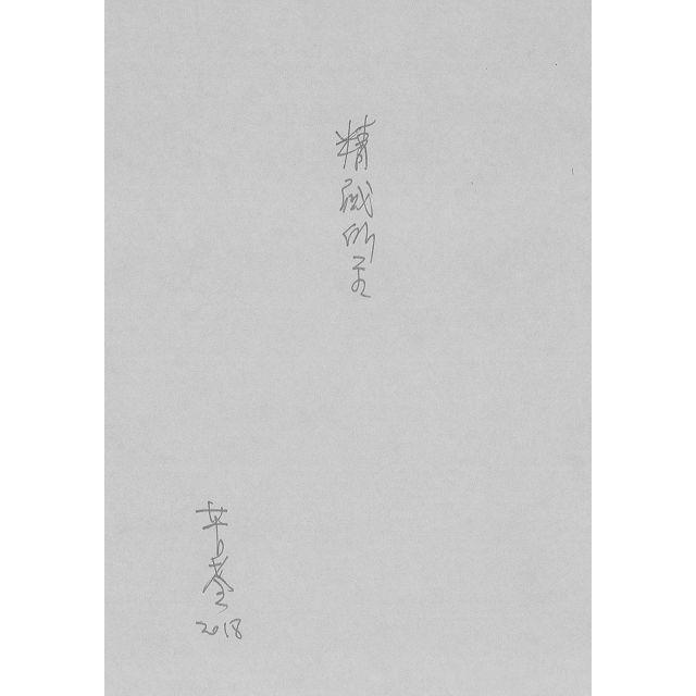 【苦苓親筆簽名】