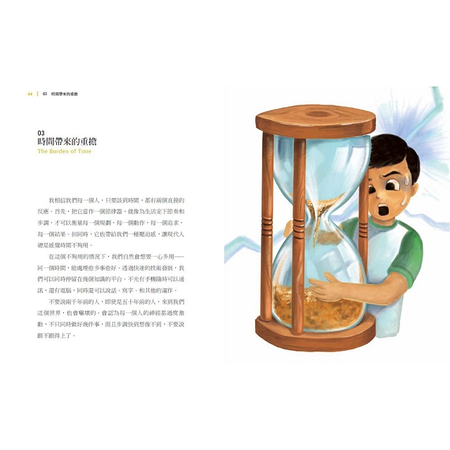 時間的陷阱 Trapped in Time