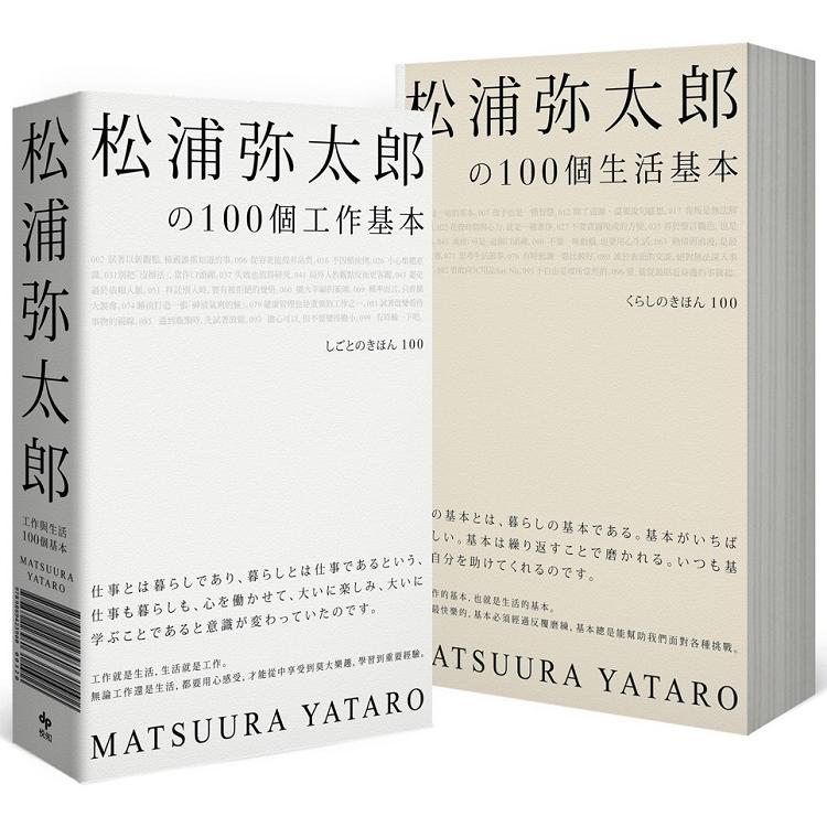 松浦彌太郎?100個工作基本+100個生活基本(精美顛倒雙書封設計,隨書附贈「自己的100個基本」筆記本