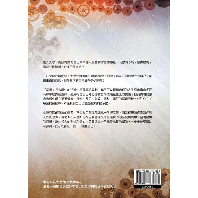 生涯與職能發展學習手冊