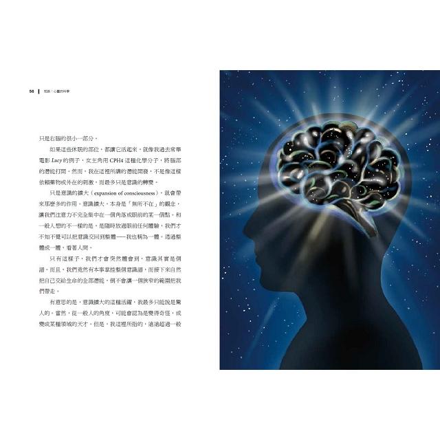 短路:心靈的科學
