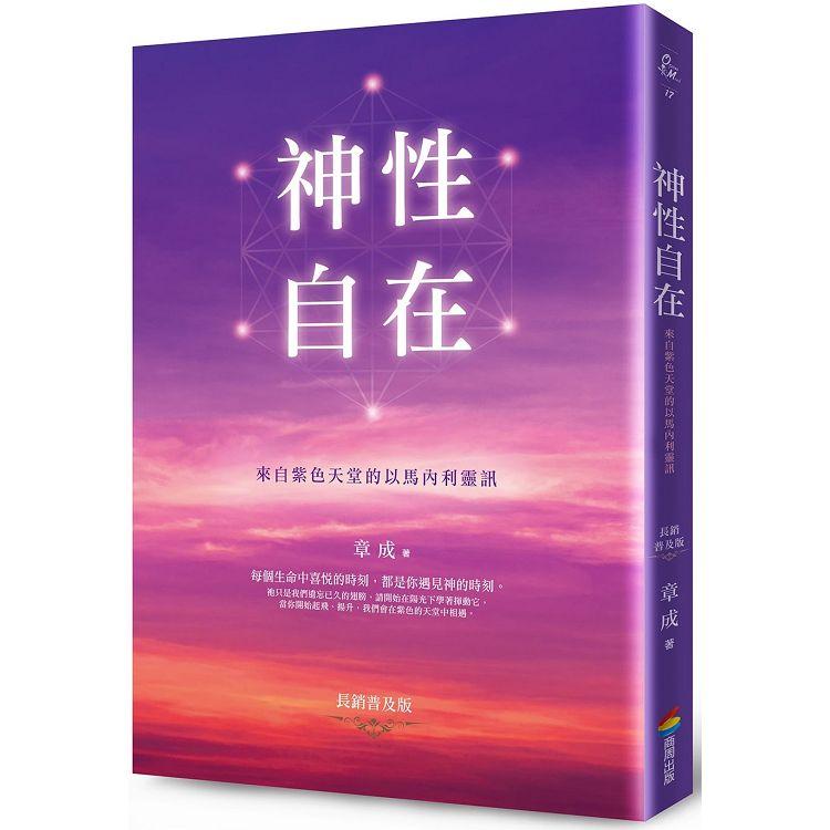 神性自在:來自紫色天堂的以馬內利靈訊(長銷普及版)