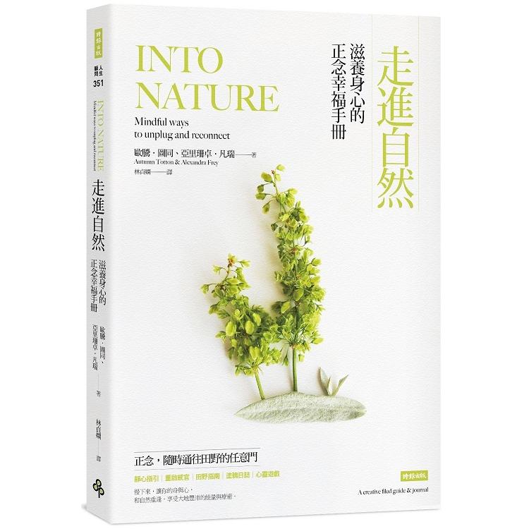 走進自然:滋養身心的正念幸福手冊